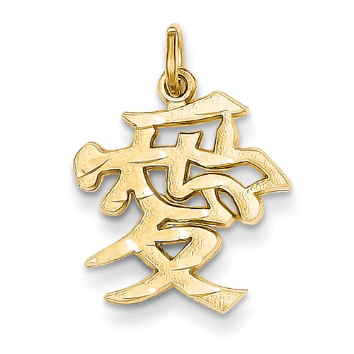 Chinese Love Symbol Pendant 5/8in 14k Yellow Gold