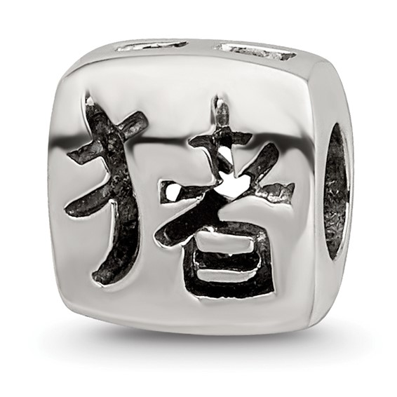 Sterling Silver Reflections Chinese Good Luck Bead
